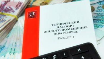 Изображение - Документы, необходимые для продажи комнаты teh.pas_-800x450-350x200